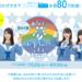 「中国電力」のテレビ新CMにSTU48メンバーが出演が決定!(瀧野由美子・土路生優里・岩田陽菜)