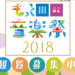 NHK主催「もっと四国音楽祭2018」にSTU48出演決定! 観覧募集中