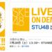 【DMMライブ配信】7月28日(土)17:30~ STU48出張公演