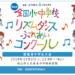 『第6回全国小・中学校リズムダンスふれあいコンクール 愛媛県中学生大会』応援サポーター に決定!