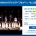 中国電力「ぐっとずっと。地域応援プロジェクト」STU48オリジナルライブ【岡山会場】応募抽選受付開始!