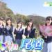 【動画】2019/04/19 「STU↗︎でんつ!」 #54 磯貝花音・今村美月・岩田陽菜・沖侑果・中村舞