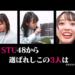 【動画】AKB48グループ 春のLIVEフェス GYAO!選抜 STU48編