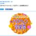 TBS「CDTVスペシャル!ハロウィン音楽祭2017」に出演決定! 10/25(水)19:00