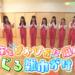 【動画】2019/05/10 「STU↗︎でんつ!」 #57 日直:矢野帆夏