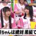 【動画】AKBINGO! EP541 19/05/14 石田千穂
