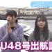 【動画】2019/05/18「せとチャレ!STU48」 #73 大谷満理奈・藤原あずさ