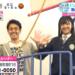 【動画】2019/05/24 『虹色せとりっぷ STU48といっしょに』 (磯貝花音)