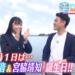 【動画】2019.05/31『虹色せとりっぷ STU48といっしょに』 STU48(磯貝花音)