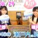 【動画】STU48 の瀬戸内の胸の内 2019/06/29 磯貝花音・石田千穂