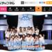 TBSテレビ「STU48裏ストーリー」放送日時決定!
