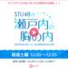 STU48カップリング  『非全力』聴けるぞ~(聴取可能期限:2018年01月28日 14:08まで)